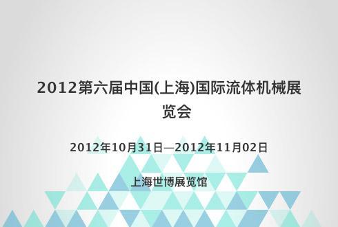 2012第六届中国(上海)国际流体机械展览会