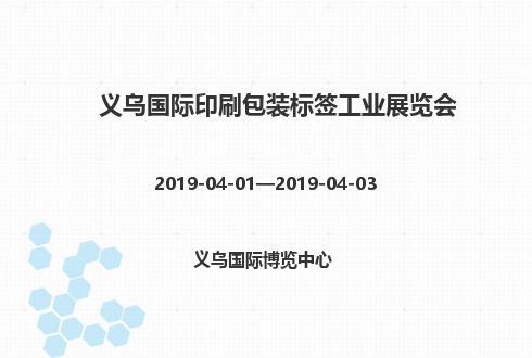 2019年义乌国际印刷包装标签工业展览会