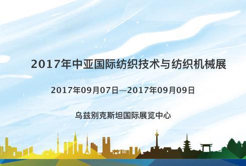 2017年中亚国际纺织技术与纺织机械展