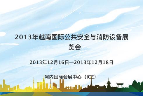 2013年越南国际公共安全与消防设备展览会