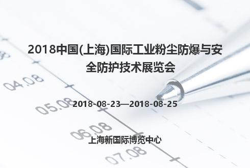 2018中国(上海)国际工业粉尘防爆与安全防护技术展览会