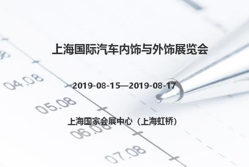 2019年上海国际汽车内饰与外饰展览会