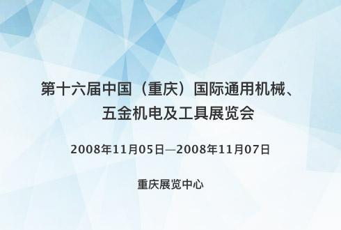 第十六届中国(重庆)国际通用机械、五金机电及工具展览会