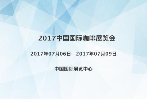 2017中国国际咖啡展览会