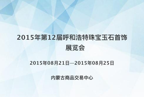 2015年第12届呼和浩特珠宝玉石首饰展览会