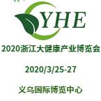 2020第8届浙江美博会&健康展