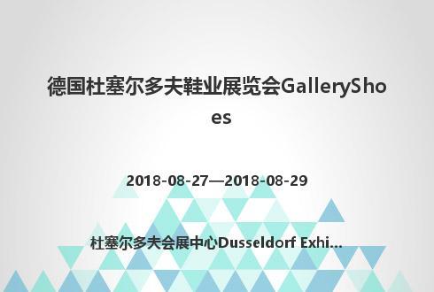 德国杜塞尔多夫鞋业展览会GalleryShoes