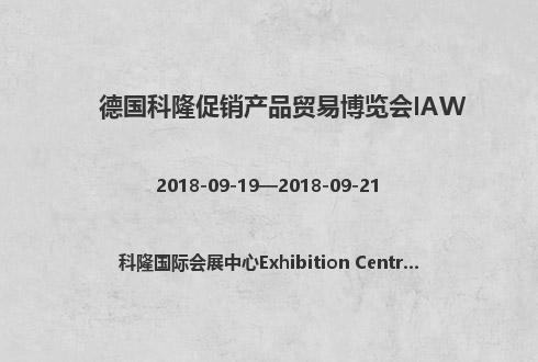 德国科隆促销产品贸易博览会IAW