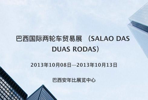 巴西国际两轮车贸易展 (SALAO DAS DUAS RODAS)