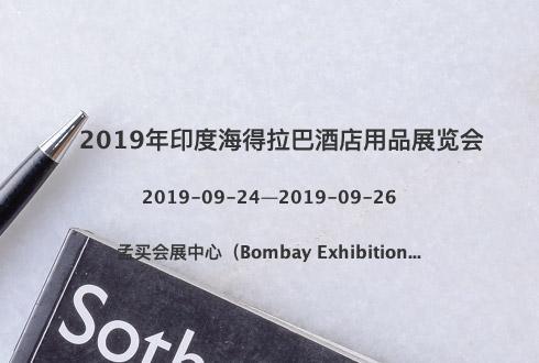 2019年印度海得拉巴酒店用品展览会