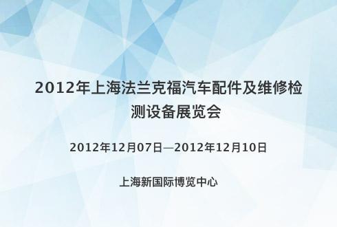 2012年上海法兰克福汽车配件及维修检测设备展览会