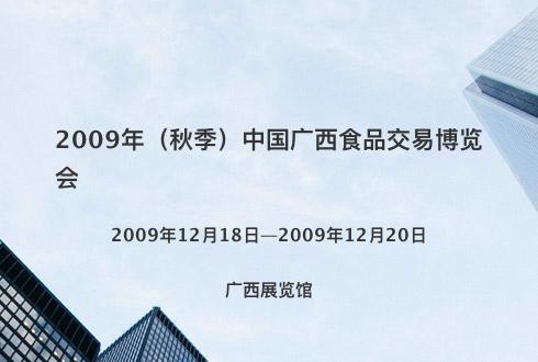 2009年(秋季)中国广西食品交易博览会