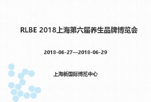 RLBE 2018上海第六届养生品牌博览会
