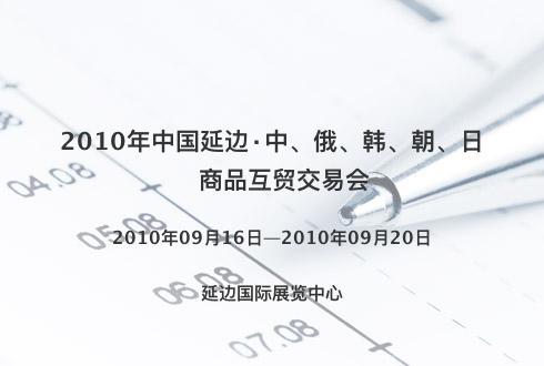 2010年中国延边·中、俄、韩、朝、日商品互贸交易会
