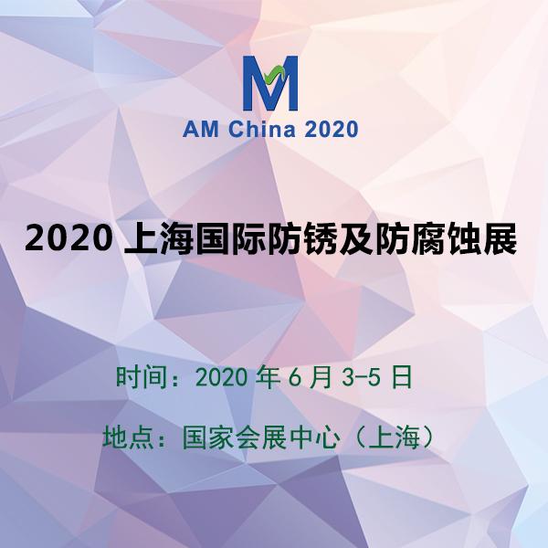 2020上海国际防锈及防腐蚀展览会