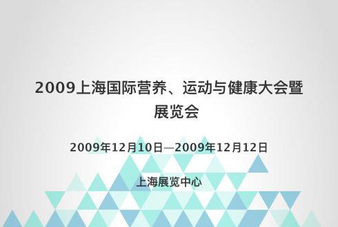2009上海国际营养、运动与健康大会暨展览会