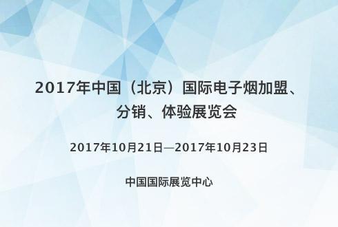2017年中國(北京)國際電子煙加盟、分銷、體驗展覽會