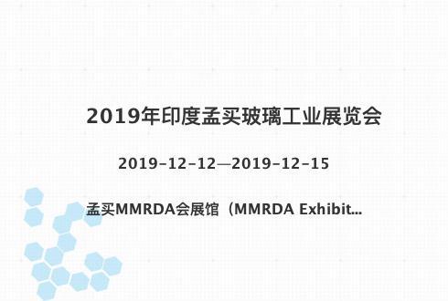 2019年印度孟买玻璃工业展览会