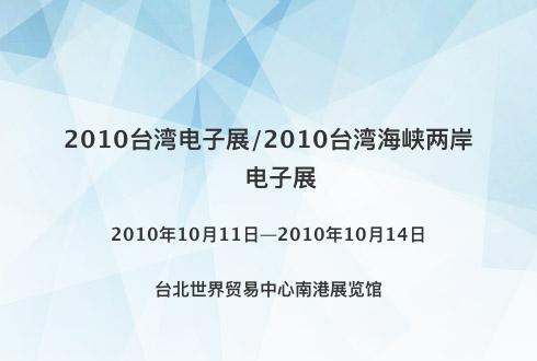 2010台湾电子展/2010台湾海峡两岸电子展