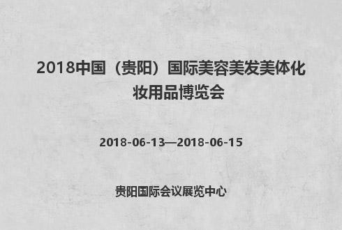 2018中国(贵阳)国际美容美发美体化妆用品博览会