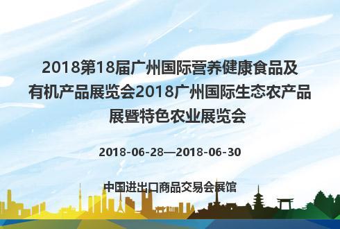 2018第18届广州国际营养健康食品及有机产品展览会2018广州国际生态农产品展暨特色农业展览会