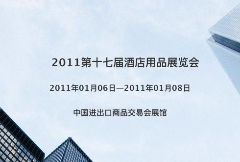 2011第十七届酒店用品展览会