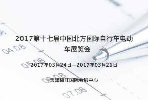 2017第十七届中国北方国际自行车电动车展览会