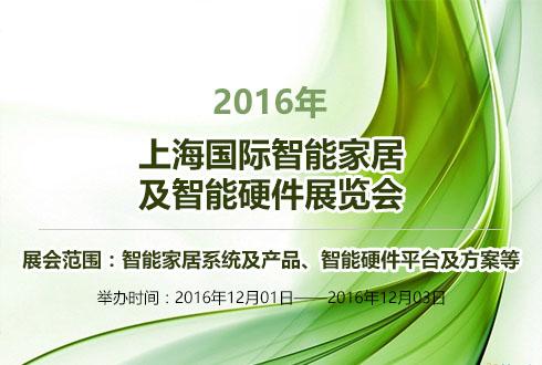 2016年上海国际智能家居及智能硬件展览会