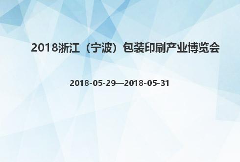 2018浙江(宁波)包装印刷产业博览会