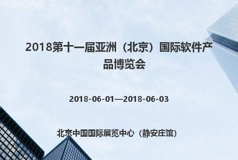 2018第十一届亚洲(北京)国际软件产品博览会