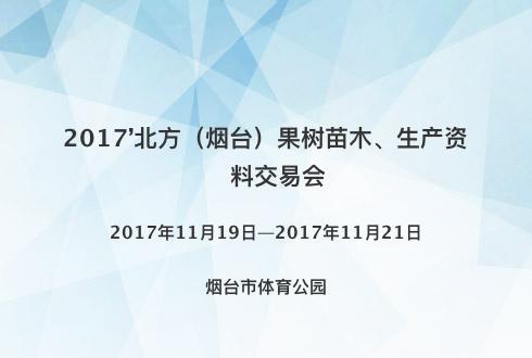 2017'北方(烟台)果树苗木、生产资料交易会