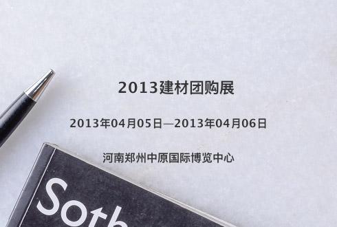 2013建材团购展