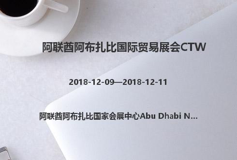 阿联酋阿布扎比国际贸易展会CTW