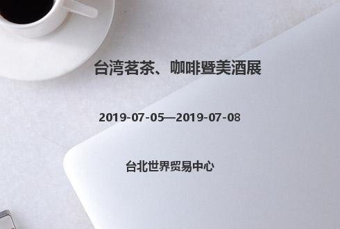 2019年台湾茗茶、咖啡暨美酒展