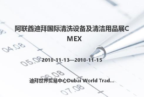阿联酋迪拜国际清洗设备及清洁用品展CMEX