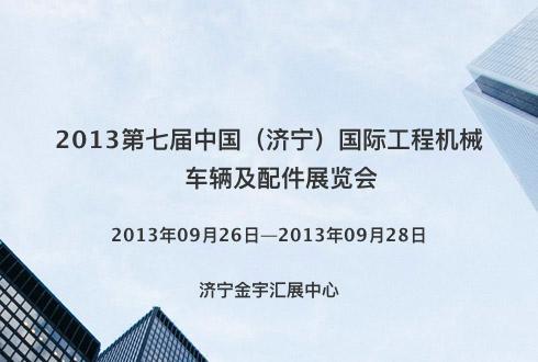 2013第七届中国(济宁)国际工程机械车辆及配件展览会
