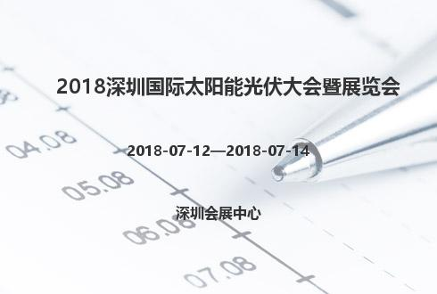 2018深圳国际太阳能光伏大会暨展览会