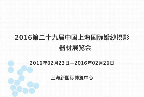 2016第二十九届中国上海国际婚纱摄影器材展览会
