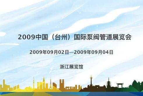 2009中国(台州)国际泵阀管道展览会