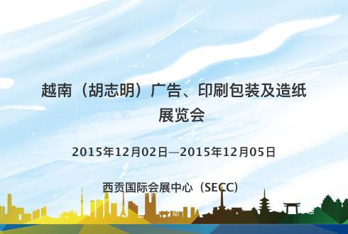 越南(胡志明)广告、印刷包装及造纸展览会