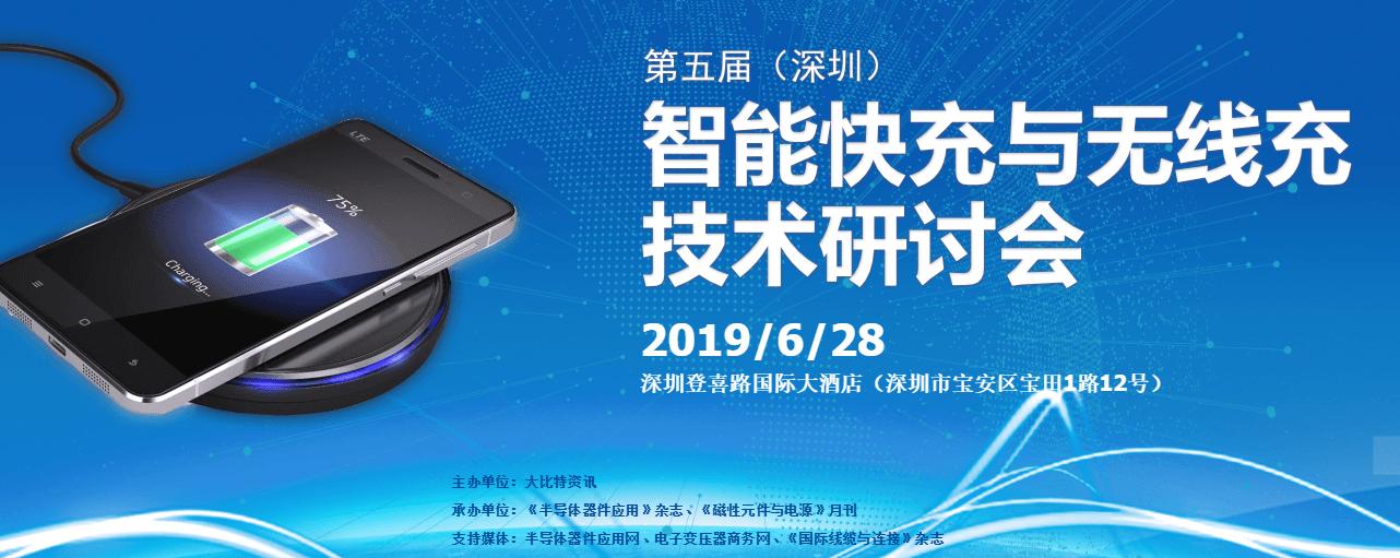 2019第五届智能快充与无线充技术研讨会