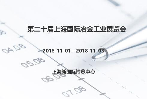 第二十届上海国际冶金工业展览会
