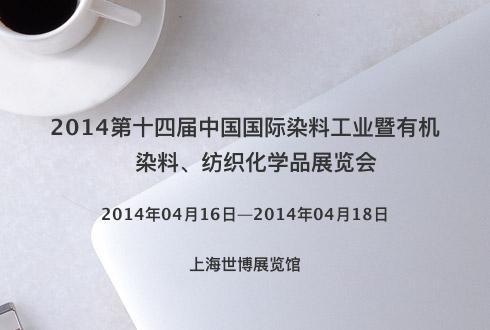 2014第十四届中国国际染料工业暨有机染料、纺织化学品展览会