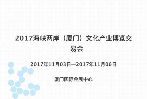 2017海峡两岸(厦门)文化产业博览交易会