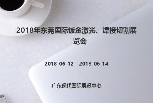 2018年东莞国际钣金激光、焊接切割展览会