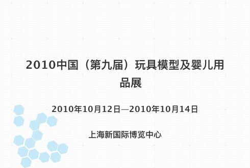 2010中国(第九届)玩具模型及婴儿用品展