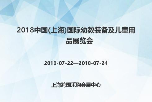 2018中国(上海)国际幼教装备及儿童用品展览会