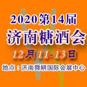 2020第十四届山东国际糖酒会(济南秋季糖酒会)