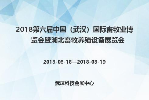 2018第六届中国(武汉)国际畜牧业博览会暨湖北畜牧养殖设备展览会
