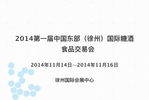 2014第一届中国东部(徐州)国际糖酒食品交易会